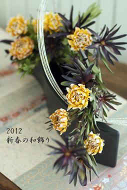 和飾り 12月サンプル作品(2)