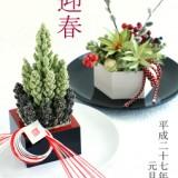 2014 和飾り2種       12月サンプル作品       のイメージ