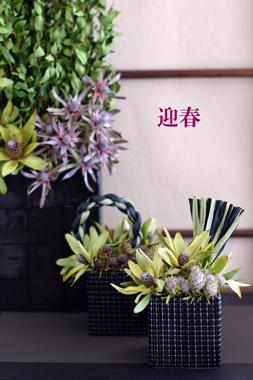 和飾り2017       12月サンプル作品(3)
